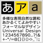 クリアデザインフォント / C4 ビオゴ  D 【Mac版TrueTypeフォント】【ゴシック体】【モダンゴシック】