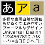 クリアデザインフォント / C4 ビオゴ Nexus M 【Mac版TrueTypeフォント】【ゴシック体】【モダンゴシック】