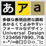 クリアデザインフォント / C4 ビオゴ Nexus E 【Mac版TrueTypeフォント】【ゴシック体】【モダンゴシック】