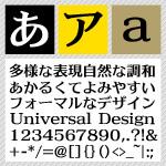 クリアデザインフォント / C4 ミンニアム Nexus E 【Win版TrueTypeフォント】【明朝体】【ニュースタイル】