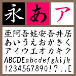 大和楷書体W4【Win版OpenTypeフォント】【楷書体】