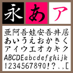 大和楷書体【Mac版TrueTypeフォント】【楷書体】