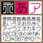 大和篆書体【Mac版TrueTypeフォント】【楷書体】