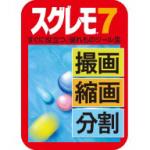 スグレモ 7 ダウンロード版