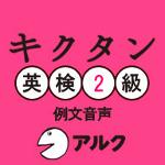 キクタン英検2級 例文音声 (アルク)