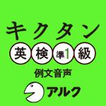 キクタン英検準1級 例文音声 (アルク)