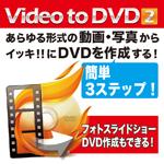 Video to DVD 2 (簡単高品質DVD作成ソフト)