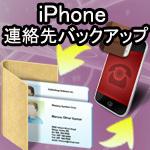 iPhone 連絡先バックアップ