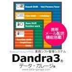 業務シフト管理システム Dandra3