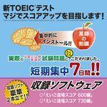 新TOEICテスト(R)マジでスコアアップを目指します!