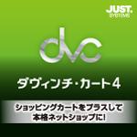 ダヴィンチ・カート4 通常版 DL版
