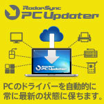 RadarSync PC Updater 2年版