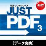 JUST PDF 3 [データ変換] 通常版 DL版