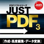 JUST PDF 3 [作成・高度編集・データ変換]通常版 DL版