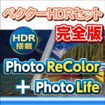 ベクターHDRセット 完全版 (Photo ReColor + Photo Life)