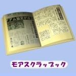 モアスクラップブック