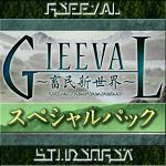 ギィーヴァル・スペシャルパック