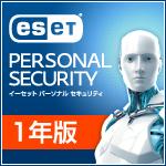 ESET パーソナル セキュリティ ダウンロード1年版