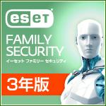 ESET ファミリー セキュリティ ダウンロード3年版