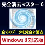 完全消去マスター 6 Windows 8対応版