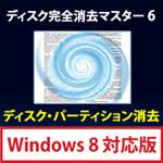 ディスク完全消去マスター 6 Windows 8対応版