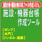 施設・機器台帳作成ツール 【水門編、ポンプ編、トンネル・道路編】