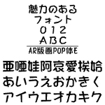 AR版画POP体E (Windows版TrueTypeフォント)