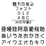 AR丸印篆B (Windows版TrueTypeフォント)