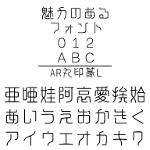 AR丸印篆L (Windows版TrueTypeフォント)