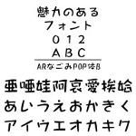 ARなごみPOP体B  (Windows版 TrueTypeフォントJIS2004字形対応版)