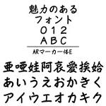 ARマーカー体E (Windows版 TrueTypeフォントJIS2004字形対応版)