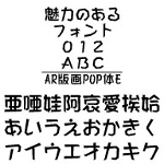 AR版画POP体E (Windows版 TrueTypeフォントJIS2004字形対応版)