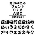 AR花文字梅U (Windows版 TrueTypeフォントJIS2004字形対応版)