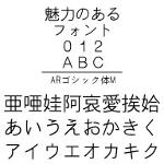 ARゴシック体M (Windows版 TrueTypeフォントJIS2004字形対応版)