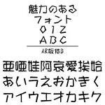 AR板体B (Windows版 TrueTypeフォントJIS2004字形対応版)