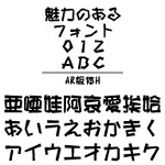 AR板体H (Windows版 TrueTypeフォントJIS2004字形対応版)