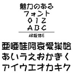 AR板体E (Windows版 TrueTypeフォントJIS2004字形対応版)