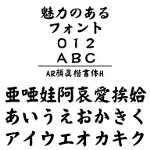 AR顔眞楷書体H  (Windows版 TrueTypeフォントJIS2004字形対応版)