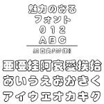 AR白丸POP体H (Windows版 TrueTypeフォントJIS2004字形対応版)