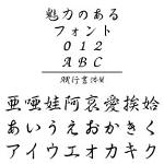 AR行書体M (Windows版 TrueTypeフォントJIS2004字形対応版)