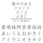 ARペン楷書体L (Windows版 TrueTypeフォントJIS2004字形対応版)