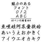 ARペン行楷書体M (Windows版 TrueTypeフォントJIS2004字形対応版)