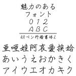 ARペン行楷書体L  (Windows版 TrueTypeフォントJIS2004字形対応版)