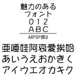 ARPOP体B (Windows版 TrueTypeフォントJIS2004字形対応版)