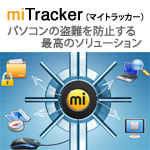 miTracker 【1年版】
