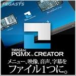 TMPGEnc PGMX CREATOR