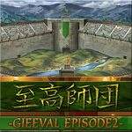 至高師団-GIEEVAL EPISODE2-