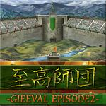 至高師団-GIEEVAL EPISODE2-