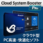 Cloud System Booster PRO 3 アップグレード版