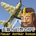 ノイアーアンティーカロマン 【日本戦争ゲーム開発】